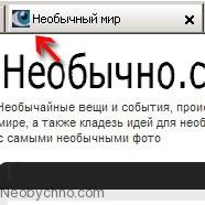 Иконка сайта Необычно.ком