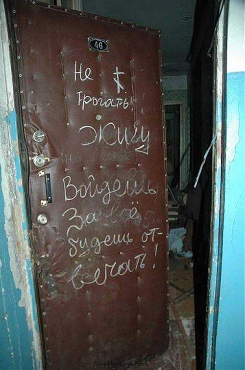 надпись на двери