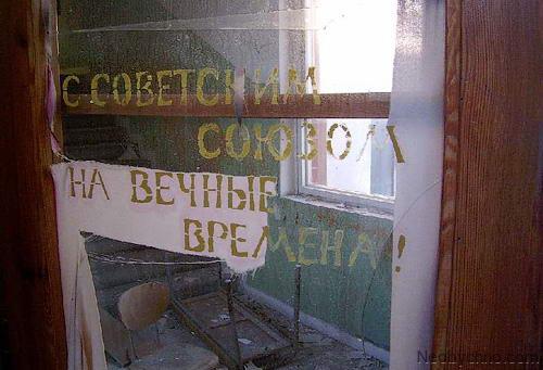 Город-призрак Миловице - ностальгия по СССР