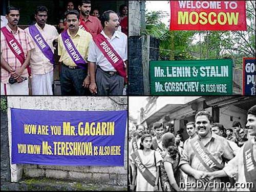 Москва в Индии