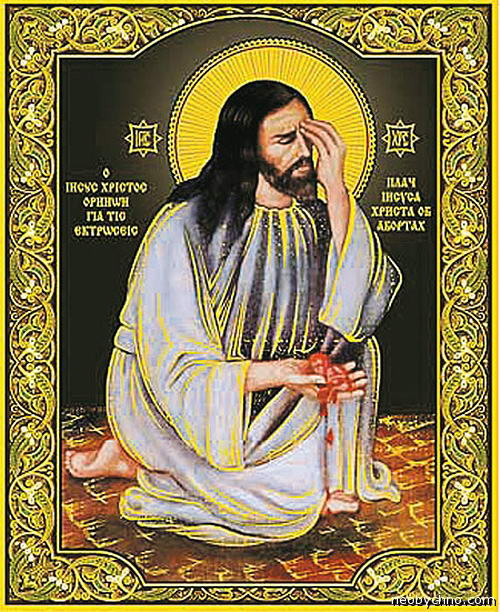 Иисус против Абортов