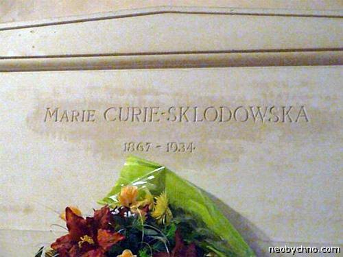 Мария Кюри, могила