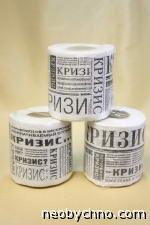антикризисная туалетная бумага