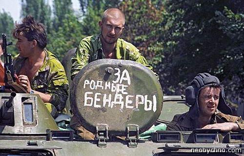 Война в Приднестровье