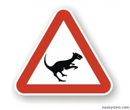 дорожный знак чупакабра