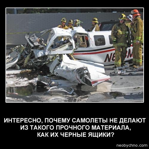 Цитата о самолетах