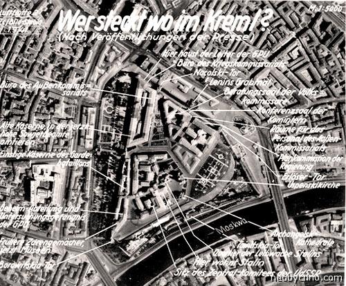 Маскировка Кремля, разгаданная немцами