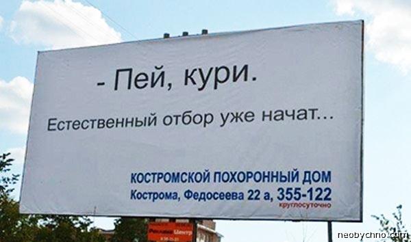 Страшная реклама похоронного бюро