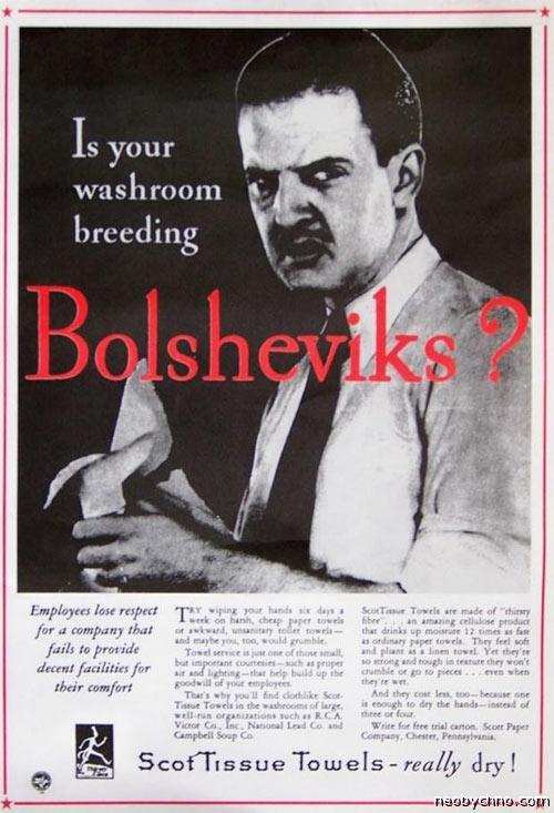 Страх перед коммунистами, использование в рекламе
