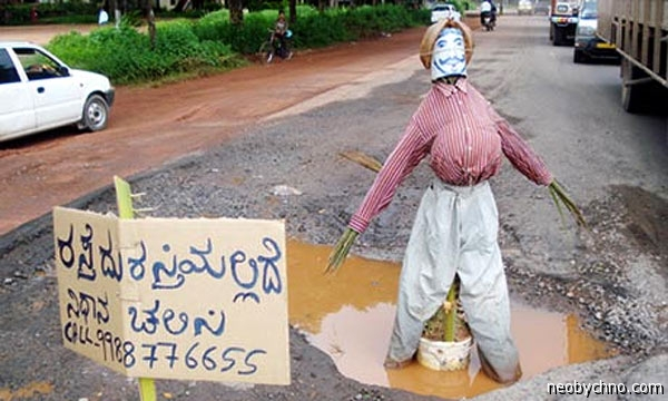 Протест против ямы