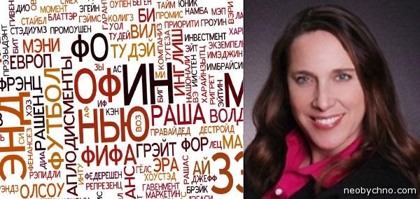 Русский акцент как болезнь мозга