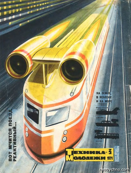 Поезд будущего на страницах прошлого