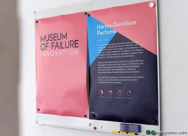 музей неудач